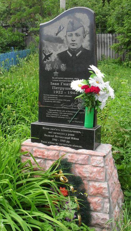 Памятный знак летчику-истребителю И.Г.Петрушенко, уроженцу села.