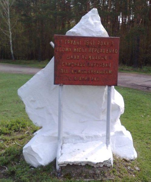 п. Шалыгино Глуховского р-на. Памятный знак на месте перехода пути соединением партизан под командованием С.А.Ковпака.