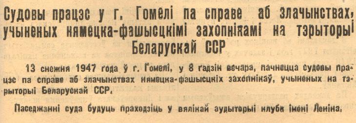Объявление о суде в газете «Гомельская правда» от 12 декабря 1947 г.