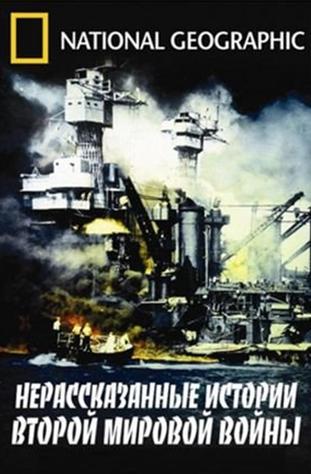 NG. Нераскрытые тайны Второй мировой войны (4 серии)