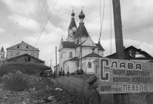 Освобожденный Невель. Октябрь 1943 г.