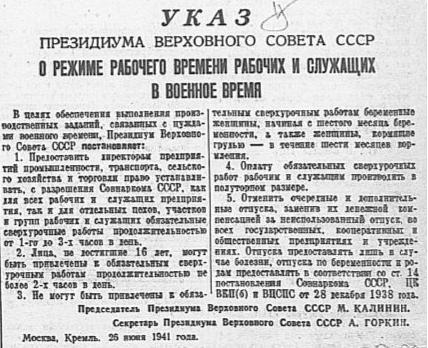 Текст Указа, напечатанный в газете.