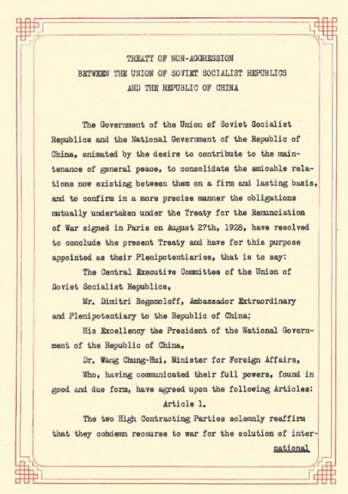 Оригинал документа на английском языке.