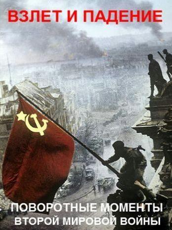 Взлет и падение: Поворотные моменты Второй мировой войны (6 серий)