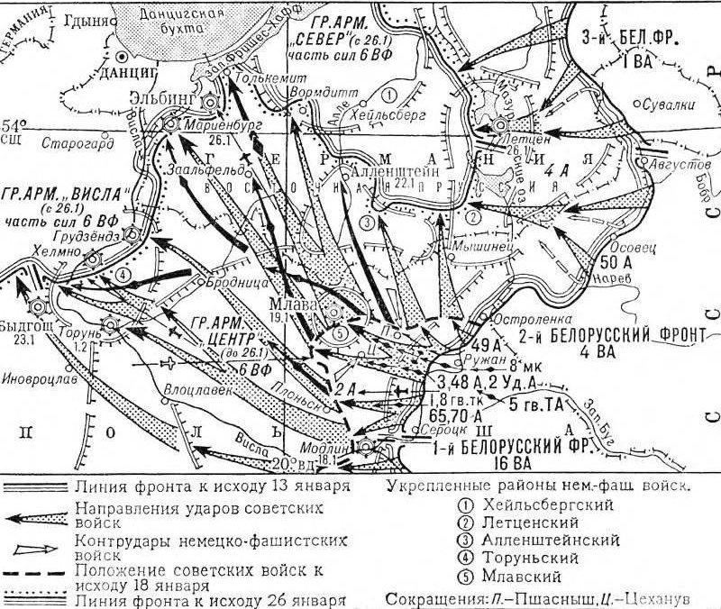 Карта-схема Млавско-Эльбингской операции.