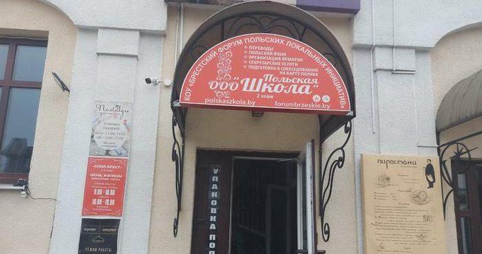 Польская школа в Бресте.