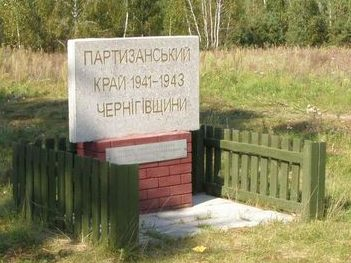 Козелецкий р-н. Памятный знак «Партизанский край», установленный на перекрестке дорог Чернигов-Десна и Карпиловка-Тужар.