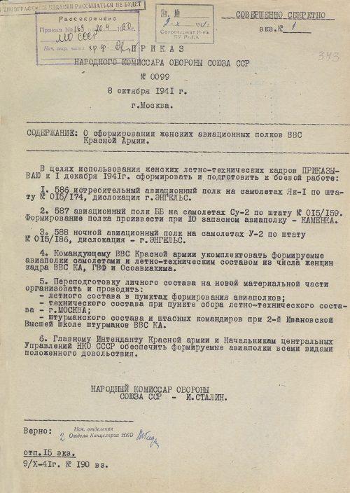 Приказ НКО СССР № 0099 от 08.10.41.