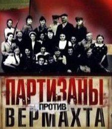 Партизаны против Вермахта (8 серий)