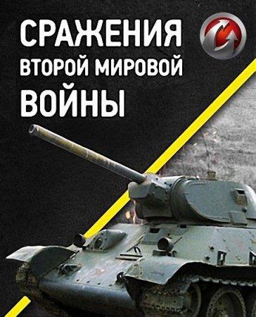 Сражения Второй Мировой войны (9 серий)