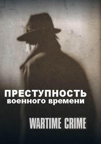Преступность военного времени (6 серий)
