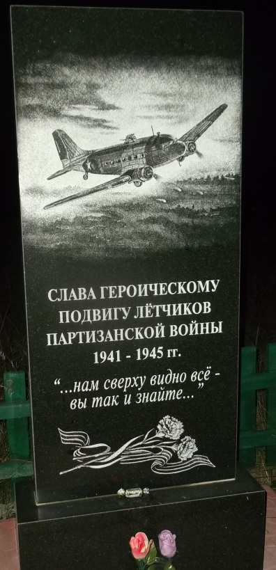 Козелецкий р-н. Памятный знак летчикам партизанской войны, установленный на перекрестке дорог Чернигов-Десна и Карпиловка-Тужар.