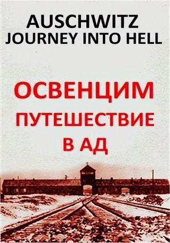 Освенцим. Путешествие в ад