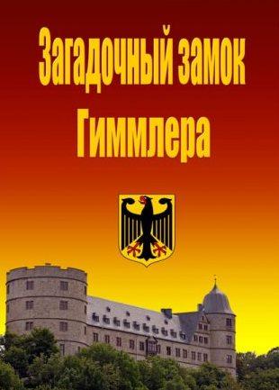 Нацистские тайны Второй мировой. Загадочный замок Гиммлера
