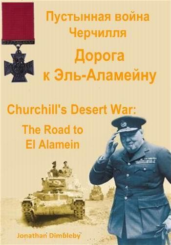 Пустынная война Черчилля. Дорога к Эль-Аламейну