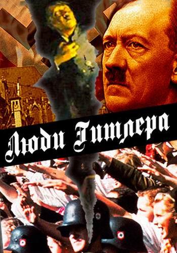 Люди Гитлера (2 серии)