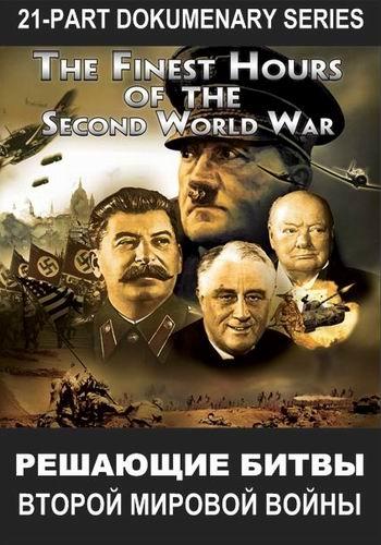 Решающие битвы Второй мировой войны (21 серия)