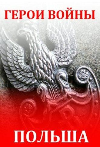 Герои войны: Польша (2 серии)