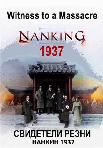 Свидетели резни: Нанкин 1937 (2 серии)