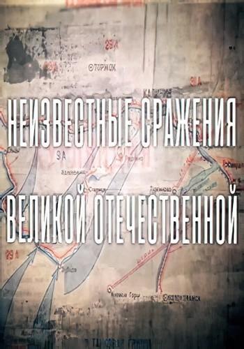 Неизвестные сражения Великой Отечественной (8 серий)