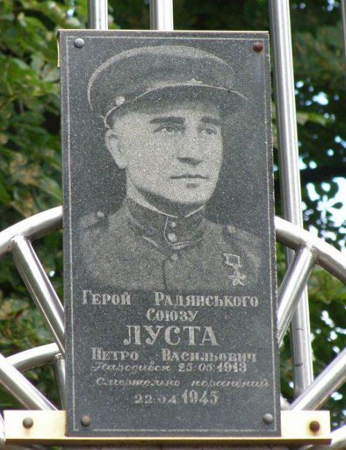 Мемориальная доска уроженцу поселка Герою Советского Союза П.В. Лусте.