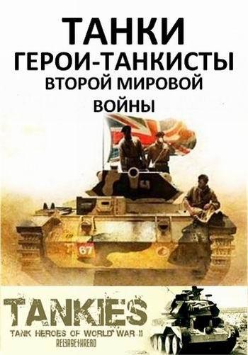 Танки. Герои-танкисты Второй мировой войны (2 серии)