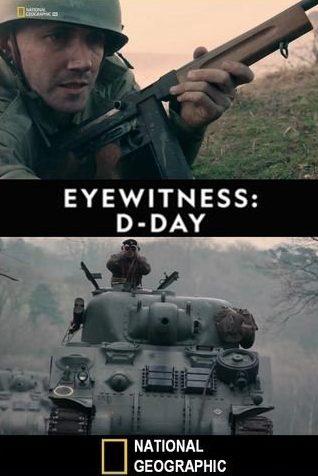 Очевидцы: День «Д»