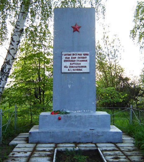 с. Ворожба Лебединского р-на. Памятник партизанам.