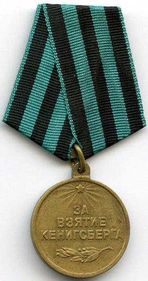 Медаль «За взятие Кёнигсберга».