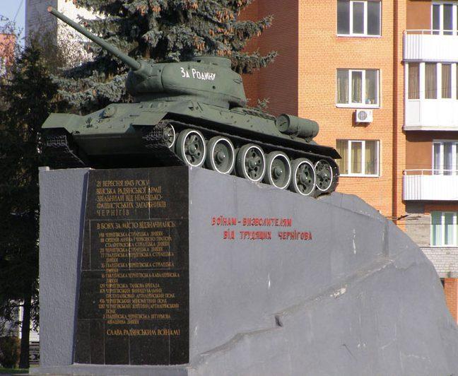 г. Чернигов. Памятник освободителям Чернигова.