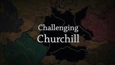 Испытания Черчилля