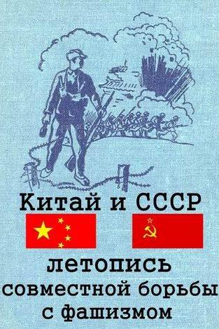 Китай и СССР: летопись совместной борьбы с фашизмом