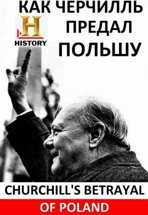 Как Черчилль предал Польшу