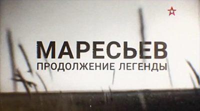 Маресьев. Продолжение легенды