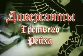 Диверсанты Третьего рейха (5 серий)
