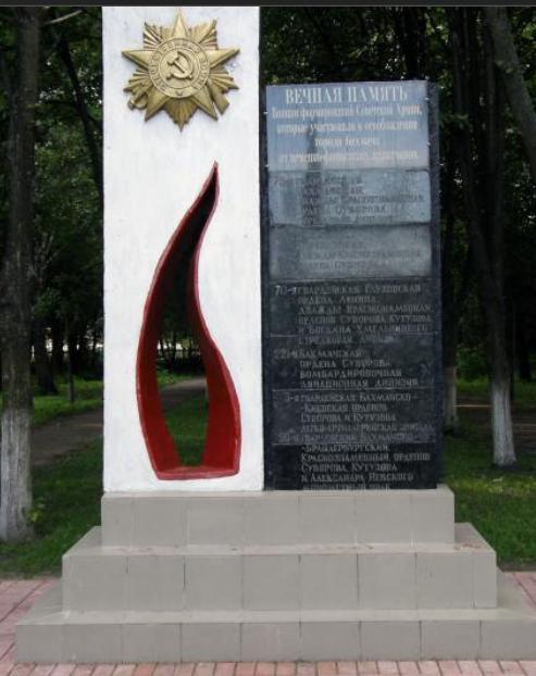 г. Бахмач. Памятник освободителям города.