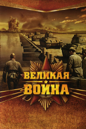 Великая война (18 серий)