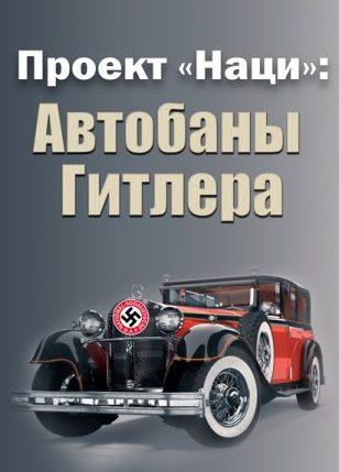 Проект «Наци»: Дьявольский замысел. Автобаны Гитлера