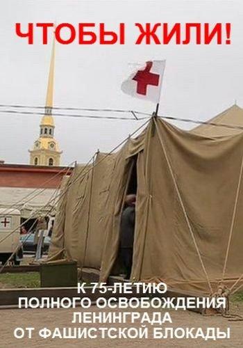 «Чтобы жили!». К 75-летию полного освобождения Ленинграда от фашистской блокады