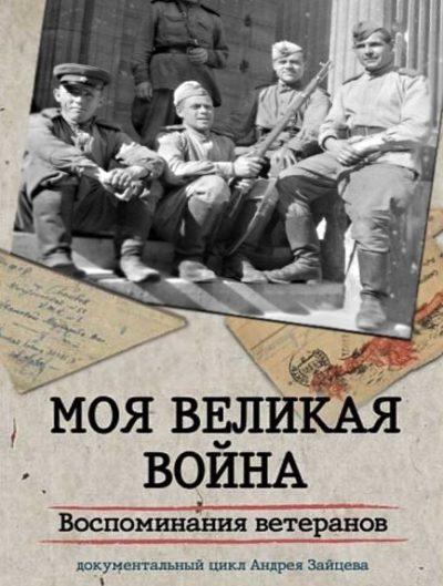 Моя Великая война. Воспоминания ветеранов (4 серии)