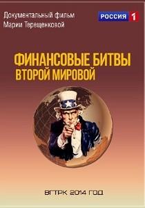 Финансовые битвы Второй мировой