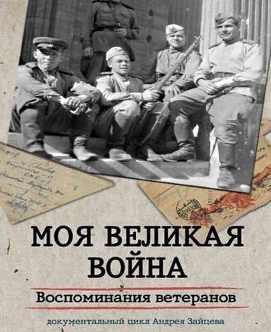 Моя Великая война. Алексей Рапота