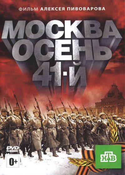 Москва. Осень. 41-й
