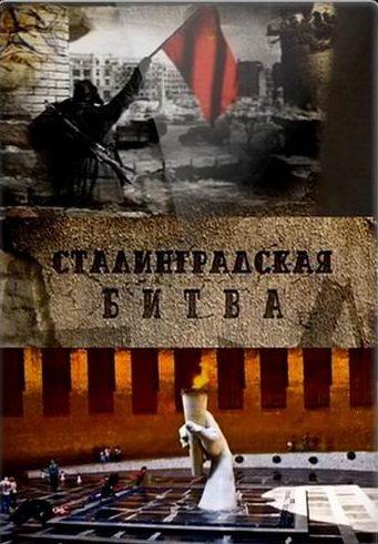 Сталинградская битва (4 серии)