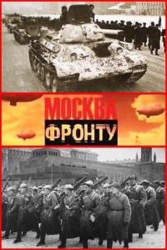 Москва фронту. Снайперская школа