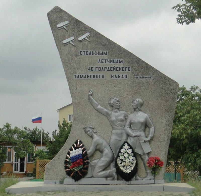 Памятник лётчицам 46-го нбап в посёлке Пересыпь Краснодарского края.