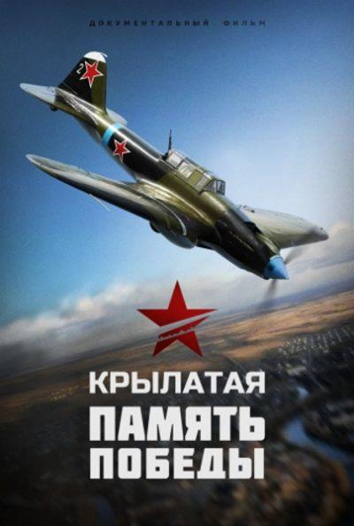 Крылатая память Победы (3 серии)