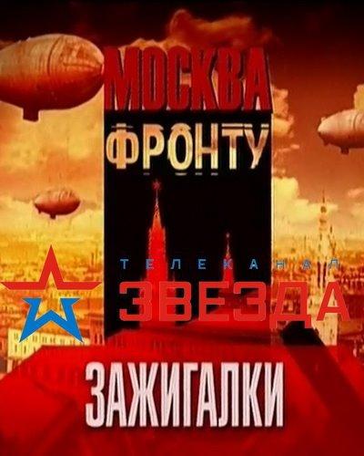 Москва фронту. Зажигалки