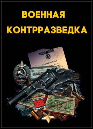 Военная контрразведка (4 серии)
