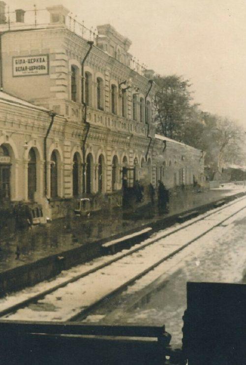 Вокзал. 1941 г.